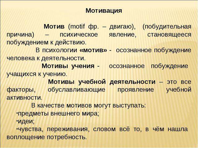 Мотивация Мотив (motif фр. – двигаю), (побудительная причина) – психическое я...