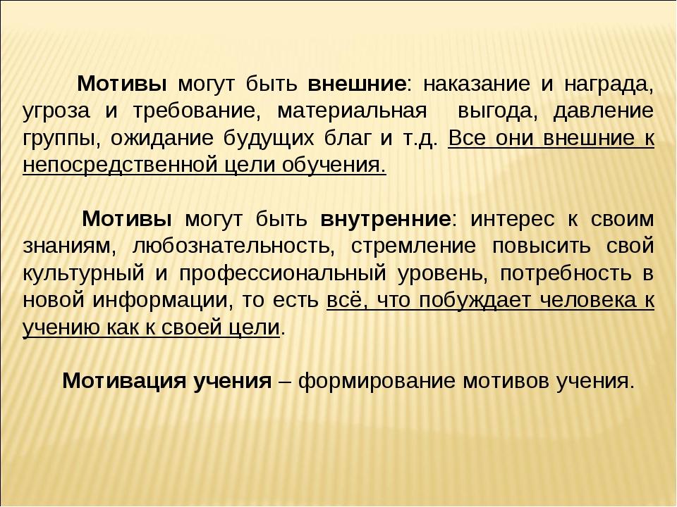 Мотивы могут быть внешние: наказание и награда, угроза и требование, материа...