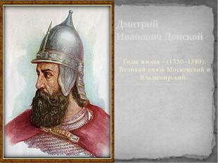 Годы жизни - (1350–1389). Великий князь Московский и Владимирский. Дмитрий И