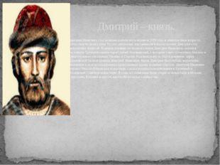 Дмитрий Иванович стал великим князем московским в 1359 году в девятилетнем во