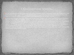 За годы правления Дмитрия Ивановича были существенно расширены границы Москов