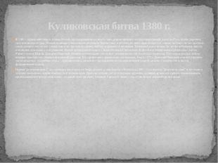 В 1380 г. ордынский эмир и темник Мамай, претендовавший на власть хана, решил