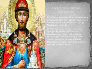 В 1389 году в возрасте 39 лет великий князь московский Дмитрий Иванович сконч