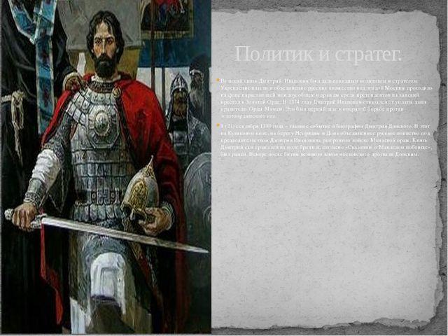 Великий князь Дмитрий Иванович был дальновидным политиком и стратегом. Укреп...