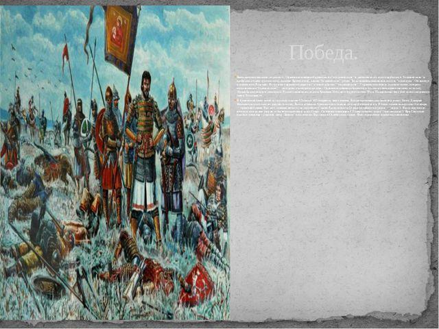 """Битва началась внезапно, на рассвете. Ордынская конница обрушилась на """"передо..."""