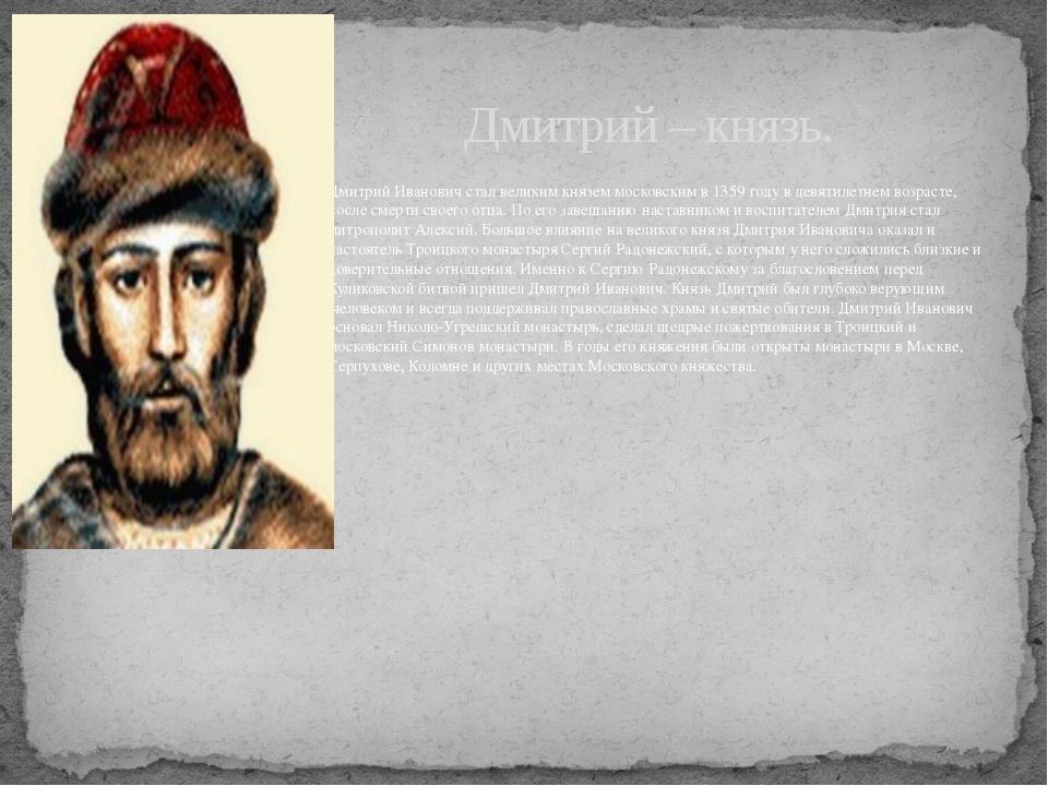 Дмитрий Иванович стал великим князем московским в 1359 году в девятилетнем во...