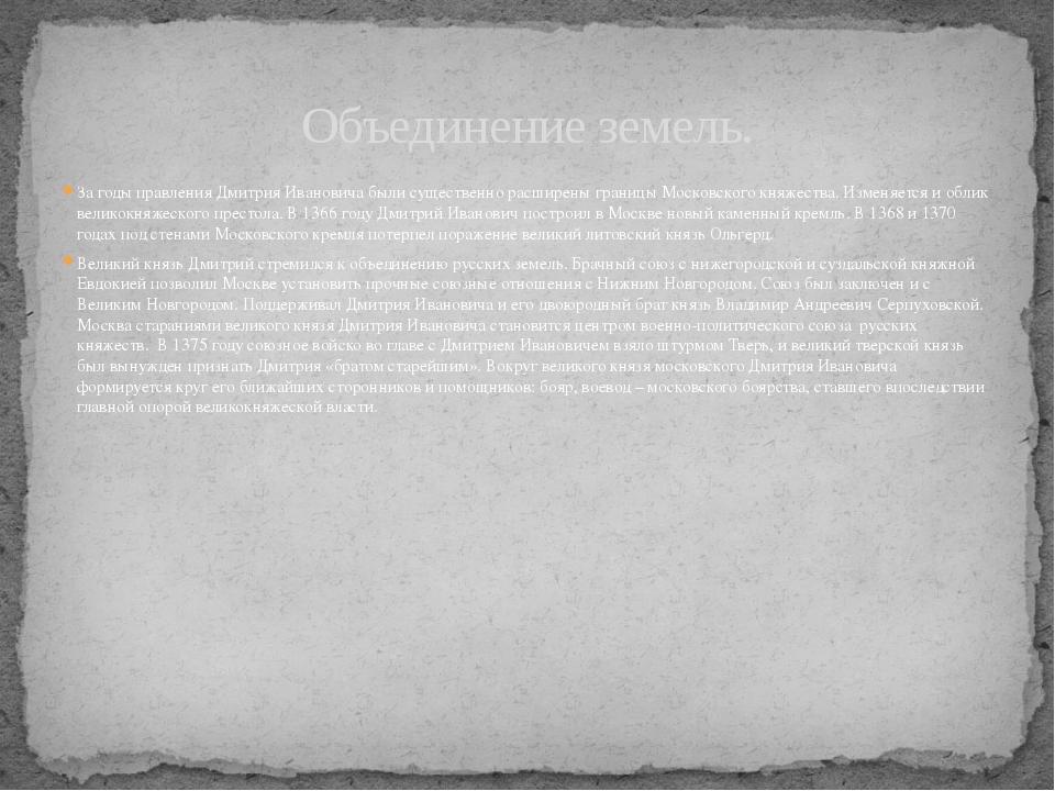 За годы правления Дмитрия Ивановича были существенно расширены границы Москов...