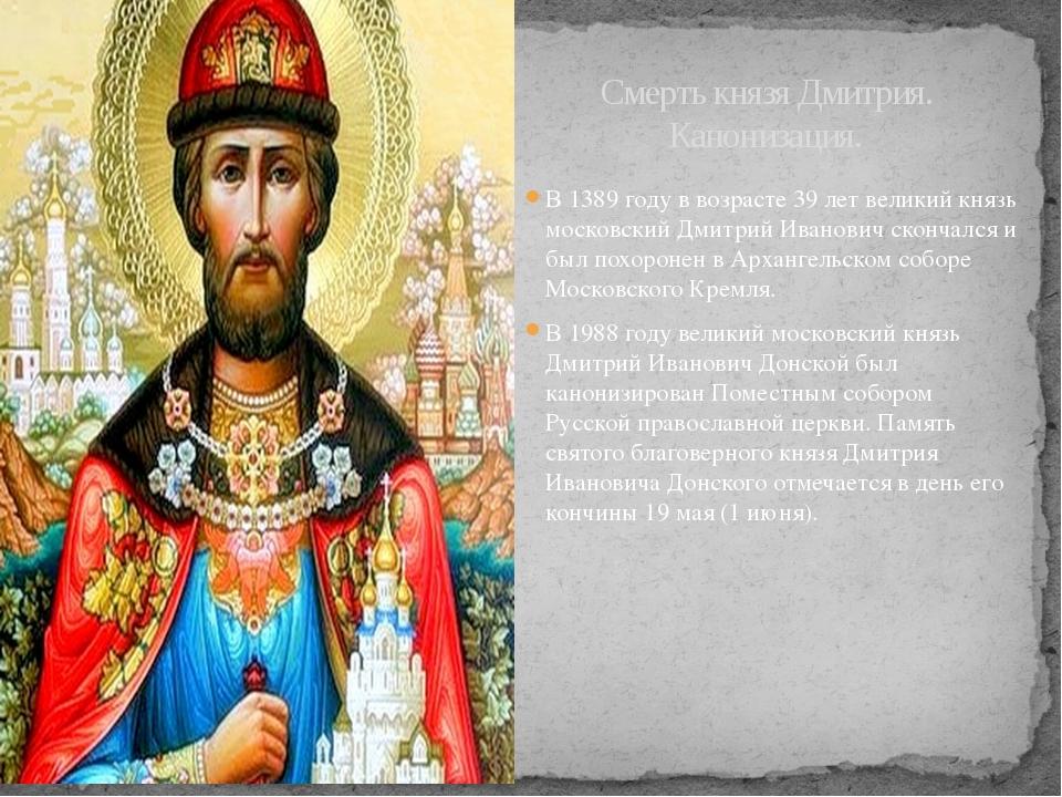 В 1389 году в возрасте 39 лет великий князь московский Дмитрий Иванович сконч...