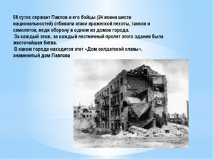 58 суток сержант Павлов и его бойцы (24 воина шести национальностей) отбивали