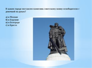 В каком городе поставлен памятник советскому воину-освободителю с девочкой на