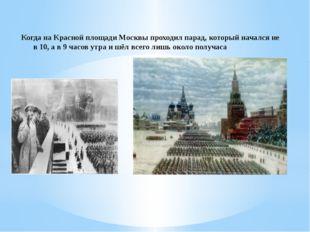 Когда на Красной площади Москвы проходил парад, который начался не в 10, а в