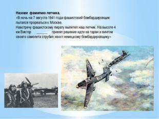 Назови фамилию летчика. «В ночь на 7 августа 1941 года фашистский бомбардиров