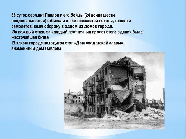 58 суток сержант Павлов и его бойцы (24 воина шести национальностей) отбивали...