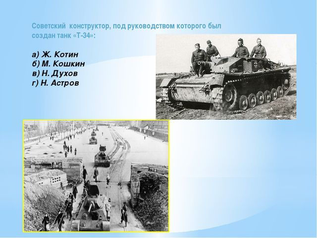 Советский конструктор, под руководством которого был создан танк «Т-34»: а) Ж...