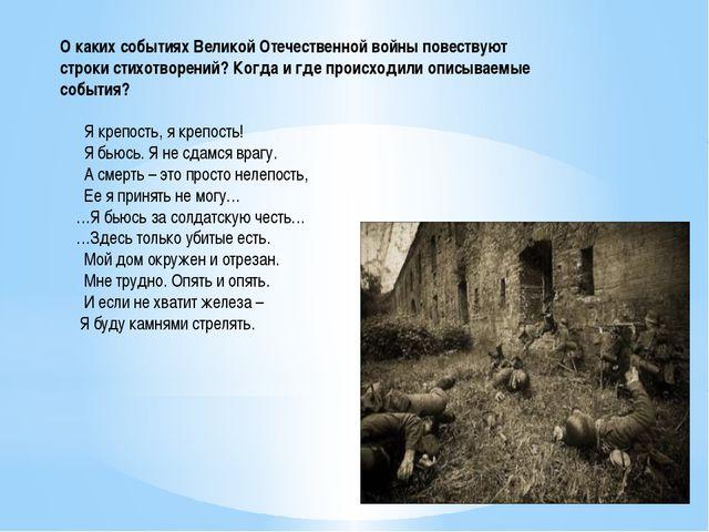 О каких событиях Великой Отечественной войны повествуют строки стихотворений?...