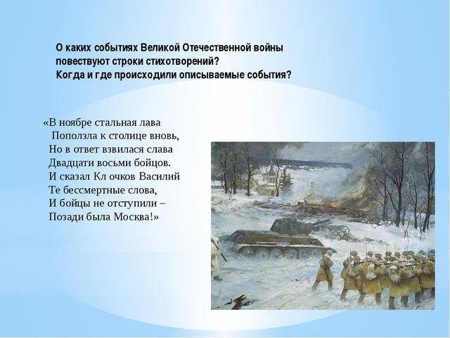 О каких событиях Великой Отечественной войны повествуют строки стихотворений...