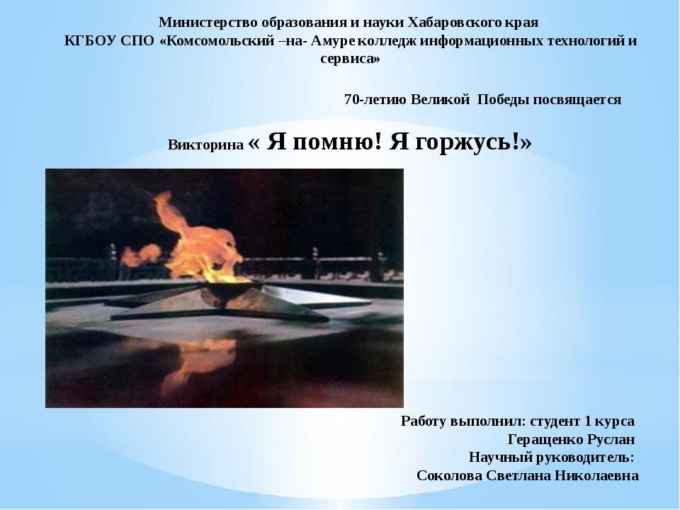 Работу выполнил: студент 1 курса Геращенко Руслан Научный руководитель: Сокол...