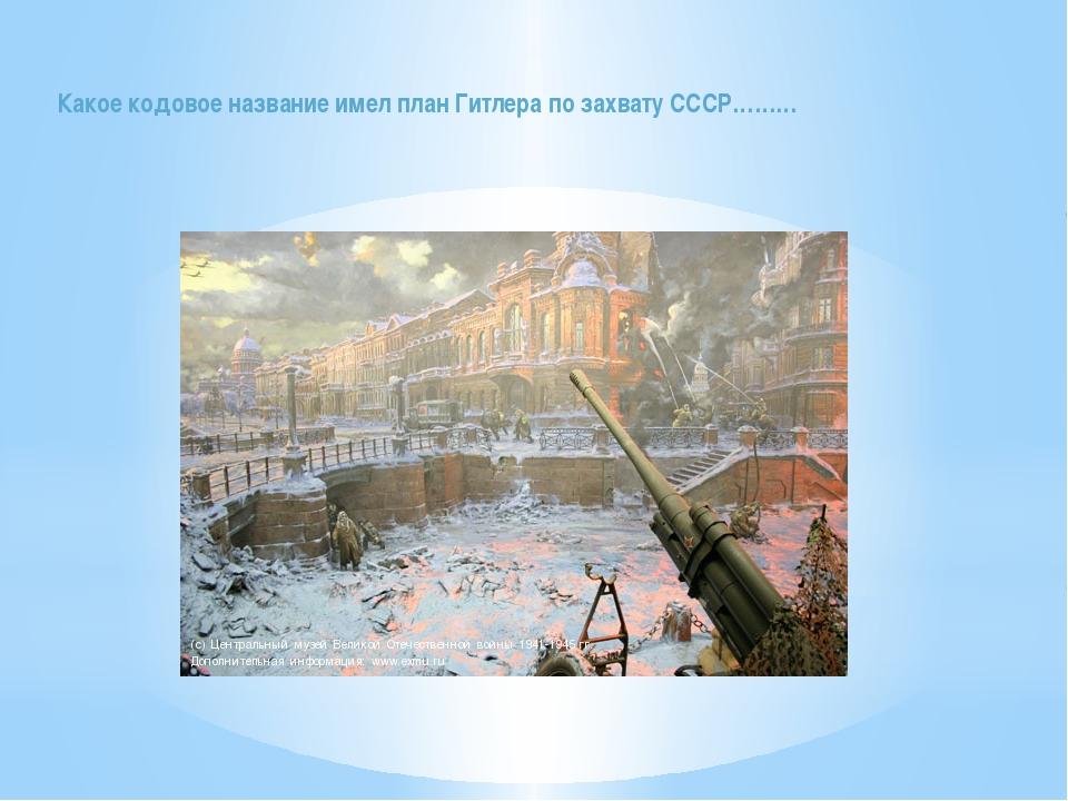 Какое кодовое название имел план Гитлера по захвату СССР………
