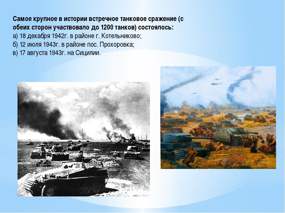 Самое крупное в истории встречное танковое сражение (с обеих сторон участвова...