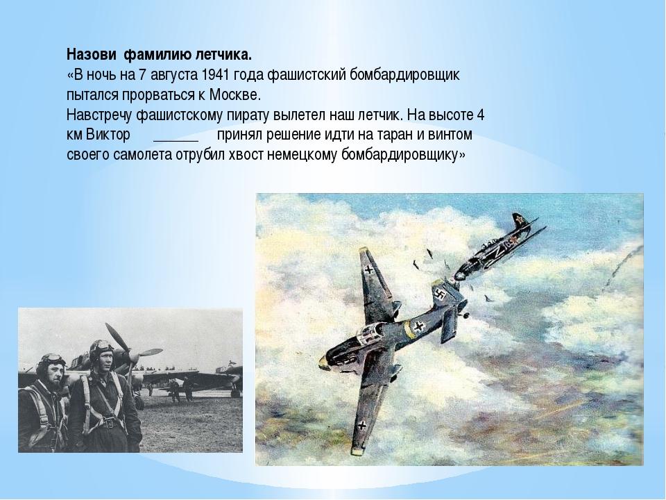 Назови фамилию летчика. «В ночь на 7 августа 1941 года фашистский бомбардиров...