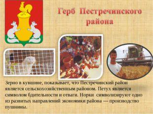 Зерно в кувшине, показывает, что Пестречинский район является сельскохозяйств