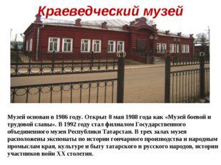 Краеведческий музей Музей основан в 1986 году. Открыт 8 мая 1988 года как «Му