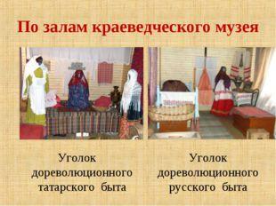 По залам краеведческого музея Уголок дореволюционного татарского быта Уголок