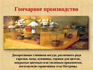 Гончарное производство Декоративная глиняная посуда, различного рода тарелки,