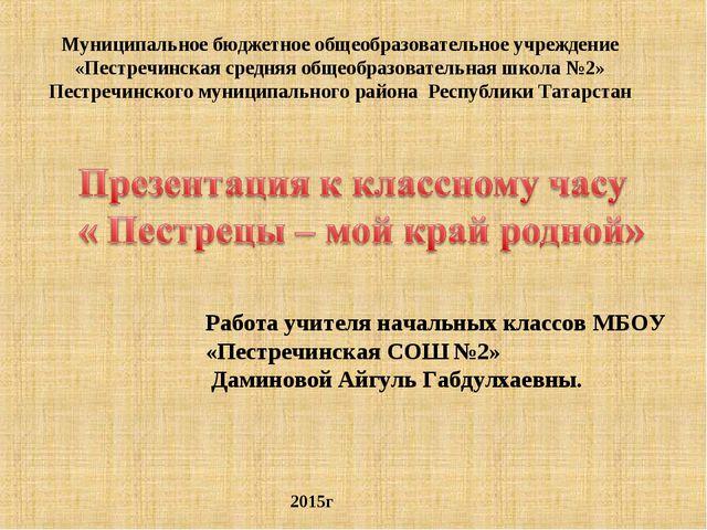 Работа учителя начальных классов МБОУ «Пестречинская СОШ №2» Даминовой Айгуль...
