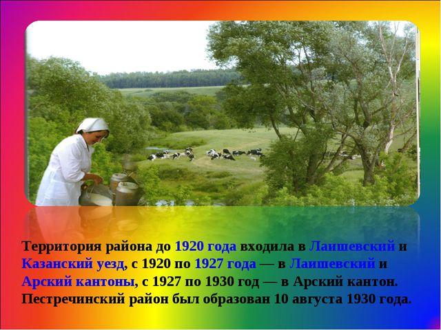 Территория района до 1920 года входила в Лаишевский и Казанский уезд, с 1920...