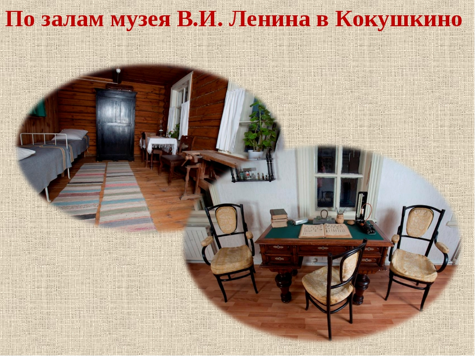 По залам музея В.И. Ленина в Кокушкино