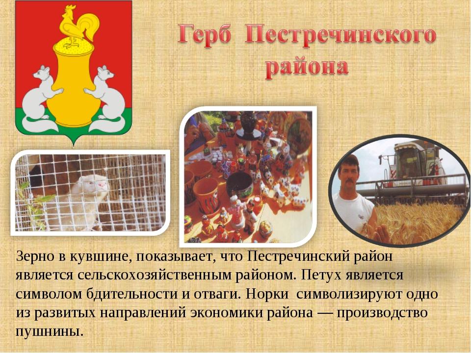 Зерно в кувшине, показывает, что Пестречинский район является сельскохозяйств...