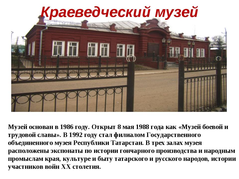 Краеведческий музей Музей основан в 1986 году. Открыт 8 мая 1988 года как «Му...