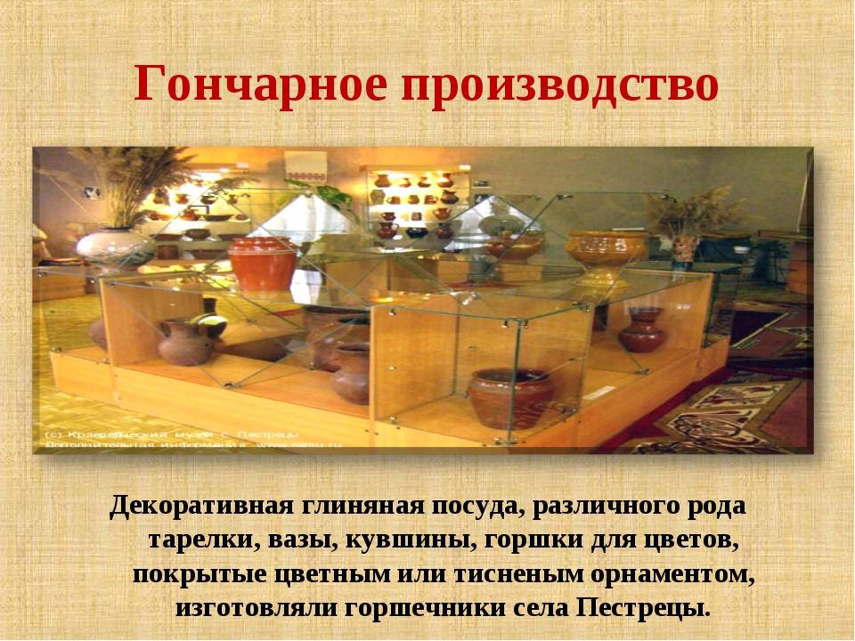 Гончарное производство Декоративная глиняная посуда, различного рода тарелки,...
