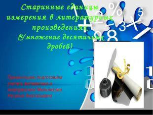 Презентацию подготовила учитель математики и информатики Мельникова Наталья