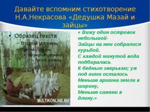 Давайте вспомним стихотворение Н.А.Некрасова «Дедушка Мазай и зайцы» « Вижу