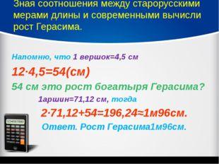 Зная соотношения между старорусскими мерами длины и современными вычисли рос