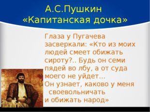 А.С.Пушкин «Капитанская дочка» Глаза у Пугачева засверкали: «Кто из моих люде