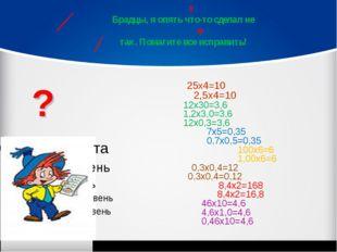 25х4=10 2,5х4=10 12х30=3,6 1,2х3,0=3,6 12х0,3=3,6 7х5=0,35 0,7х0,5=0,35 100х