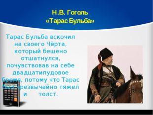 Н.В. Гоголь «Тарас Бульба» Тарас Бульба вскочил на своего Чёрта, который беше
