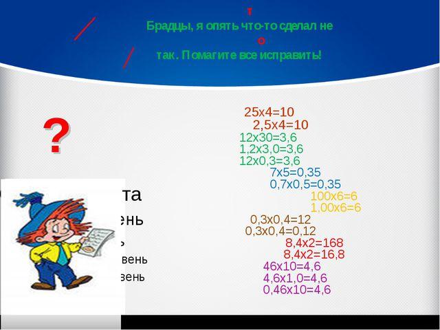 25х4=10 2,5х4=10 12х30=3,6 1,2х3,0=3,6 12х0,3=3,6 7х5=0,35 0,7х0,5=0,35 100х...