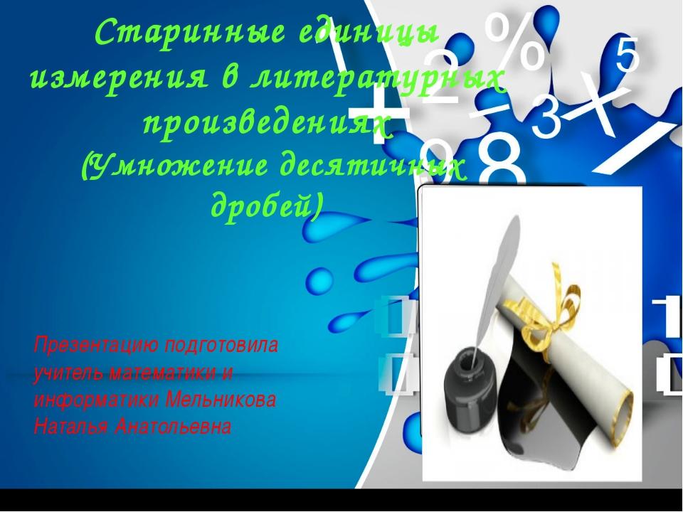 Презентацию подготовила учитель математики и информатики Мельникова Наталья...