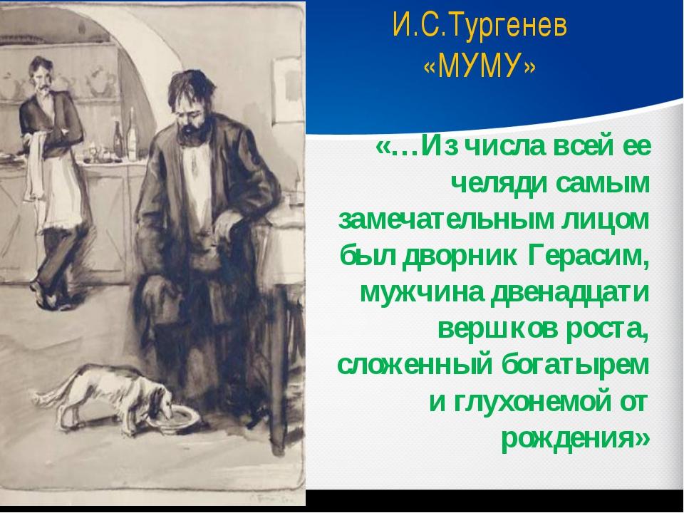 И.С.Тургенев «МУМУ» «…Из числа всей ее челяди самым замечательным лицом был...
