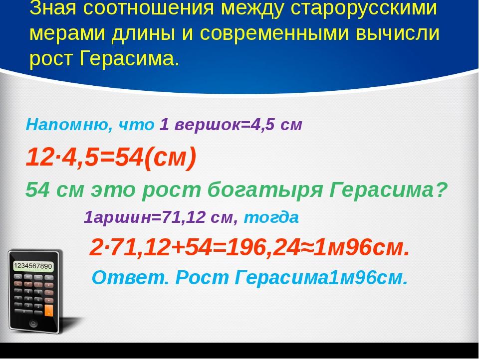 Зная соотношения между старорусскими мерами длины и современными вычисли рос...