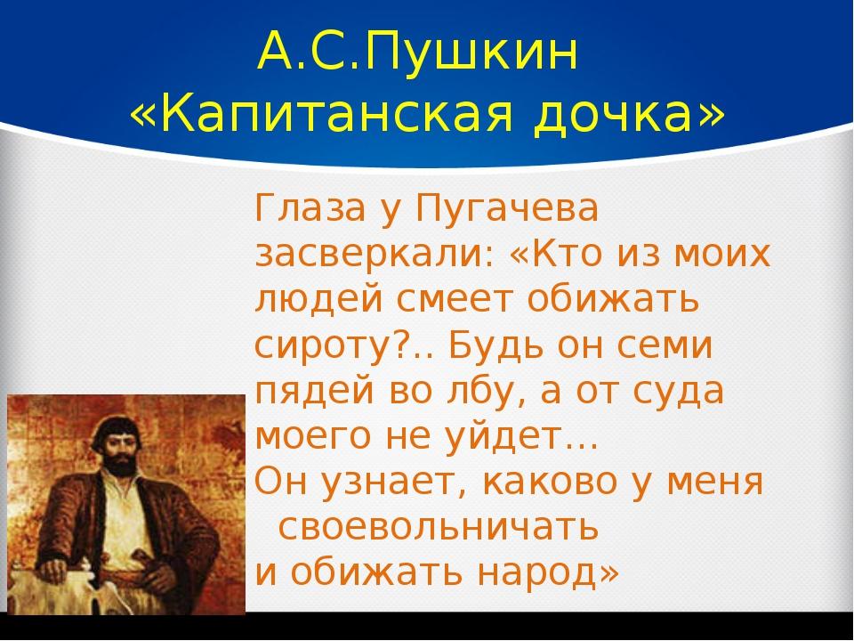 А.С.Пушкин «Капитанская дочка» Глаза у Пугачева засверкали: «Кто из моих люде...