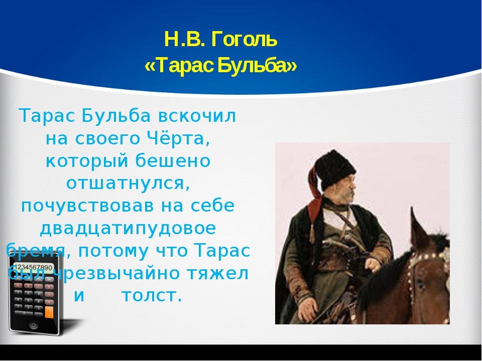Н.В. Гоголь «Тарас Бульба» Тарас Бульба вскочил на своего Чёрта, который беше...