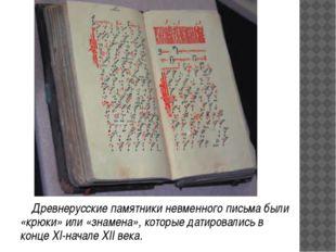 Древнерусские памятники невменного письма были «крюки» или «знамена», которы