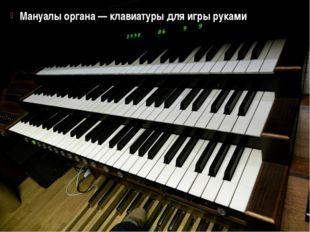 Мануалы органа— клавиатуры для игры руками