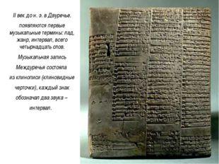 II век до н. э. в Двуречье. появляются первые музыкальные термины: лад, жанр,