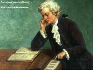 Вольфганг Амадей Моцарт – композитор и клавесинист